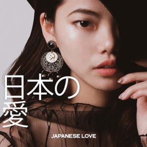 Album 日本の 愛 from Various Artists