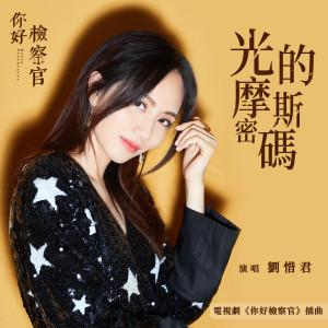 劉惜君的專輯光的摩斯密碼(電視劇《你好檢察官》插曲)