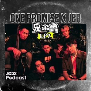 ONE PROMISE的專輯ONE PROMISE x Jer 兄弟會 EP2