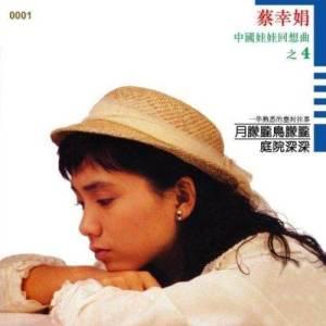 蔡幸娟的專輯中國娃娃回想曲之四