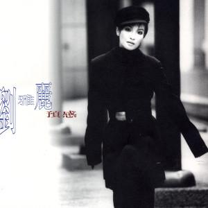 預感 1996 劉雅麗