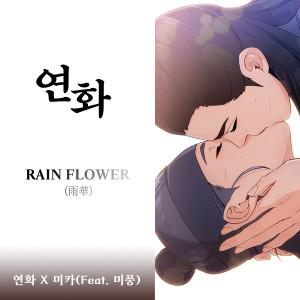 Album 연화 (Original Webcomic Soundtrack) Pt. 3 雨华 from Mika