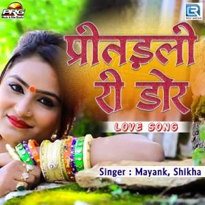 Album Pritdali Ri Dor from Shikha