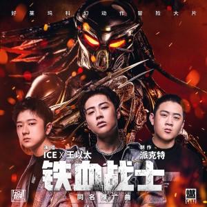 Album 鐵血戰士(電影《鐵血戰士》同名推廣曲) from Ice