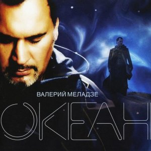 Valery Meladze的專輯Ocean
