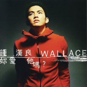 Album Do You Love Him from 钟汉良