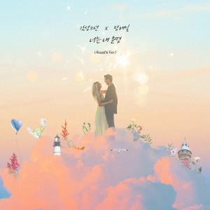Album You are my destiny from 감성소년