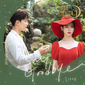 Album Hotel Del Luna OST Part.11 from 송하예