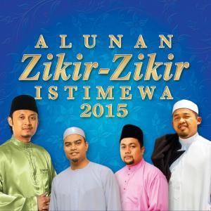 Munif Ahmad - Zikir I'itiraf dari album Alunan Zikir-Zikir Istimewa 2015