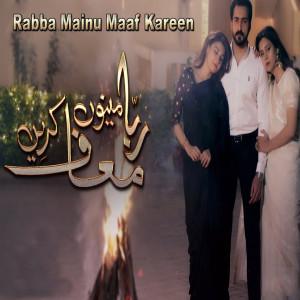 Album Rabba Mainu Maaf Kareen from Sanam Marvi