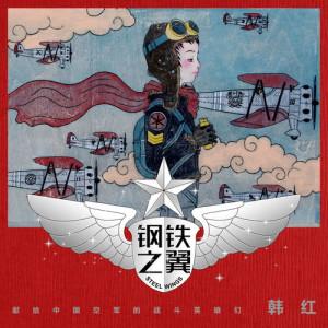 韓紅的專輯鋼鐵之翼