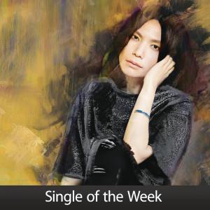 陳惠婷的專輯荊棘的冠冕