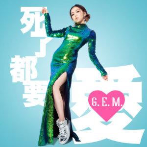 G.E.M. 鄧紫棋的專輯死了都要 • 愛