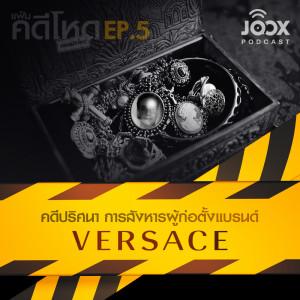 อัลบัม คดีปริศนา การสังหารผู้ก่อตั้งแบรนด์ Versace [EP.5] ศิลปิน แฟ้มคดีโหด by คอหนังโหด