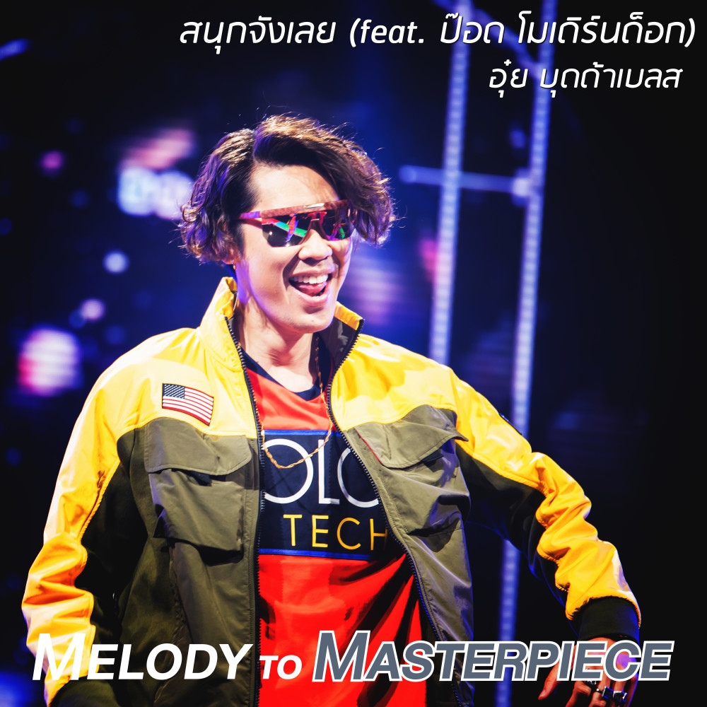 """ฟังเพลงใหม่อัลบั้ม สนุกจังเลย (feat. ป๊อด โมเดิร์นด็อก) [From """"Melody to Masterpiece""""]"""