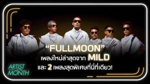 """ฟังก่อนใคร! Mild กับซิงเกิลใหม่สุดเพราะ """"Fullmoon"""" และอีก 2 เพลงพิเศษที่นี่ที่เดียว!"""