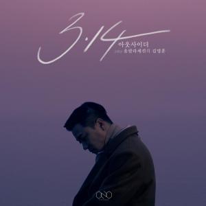 Outsider的專輯3.14