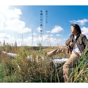 fumiya fujii的專輯Komorebino Kazenifukarete