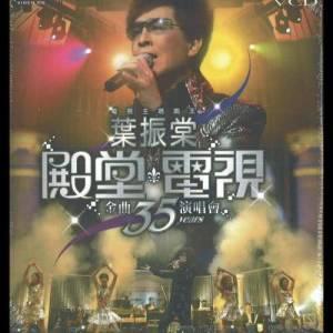 葉振棠的專輯葉振棠殿堂電視金曲35年演唱會