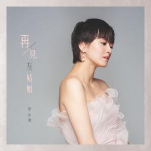 梁詠琪的專輯再見灰姑娘