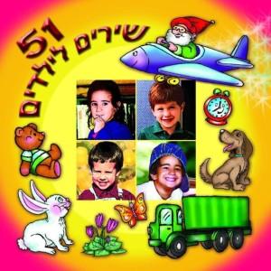 Album 51 שירים לילדים (ממיטב שירי הילדים בכל הזמנים) from Ofira Gluska