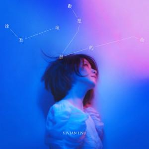專輯 數星星的你 (影集《2049》插曲)