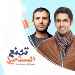 Hamza Namira - Tasna'o Almustaheel dari album Tasna'o Almustaheel