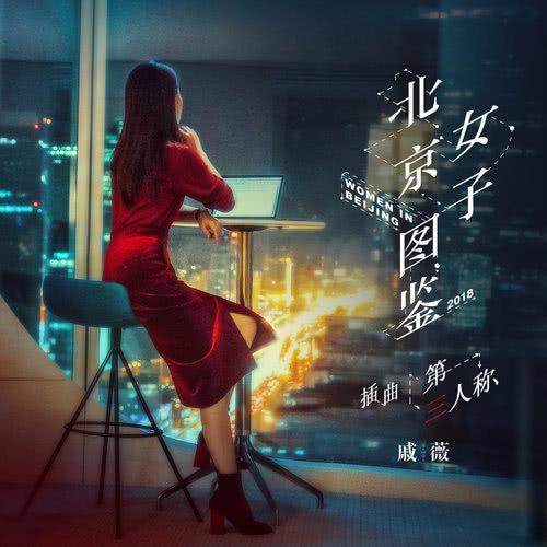 ฟังเพลงอัลบั้ม 第三人稱 (電視劇《北京女子圖鑒》插曲)