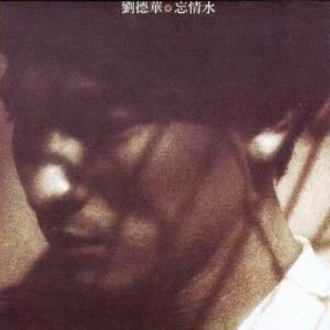 收聽劉德華的最孤單的人是我歌詞歌曲