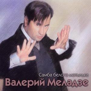 Valery Meladze的專輯Samba Of The White Moth