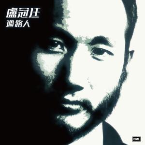 Guo Lu Ren 1984 Lowell Lo (卢冠廷)