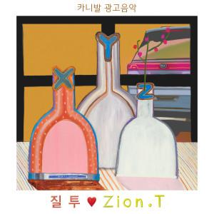 อัลบัม Jealousy (KIA Carnival Commercial Song) ศิลปิน Zion.T