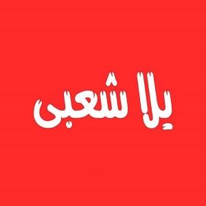 Album Manga 3ala froty from Yalla Sha3by
