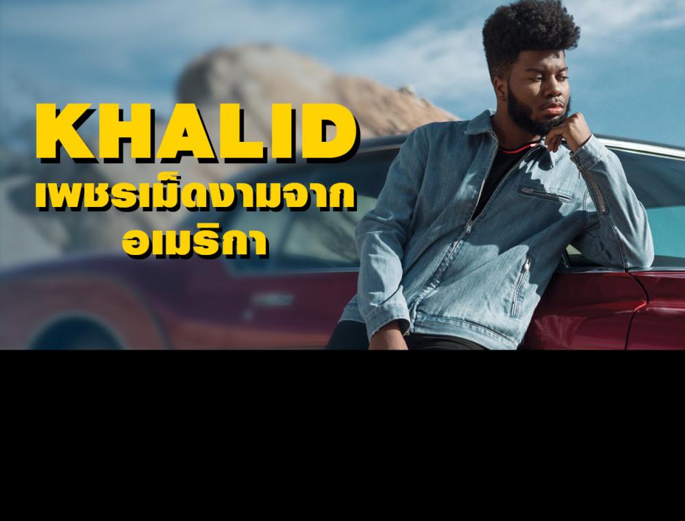 Khalid เพชรเม็ดงามจากอเมริกา