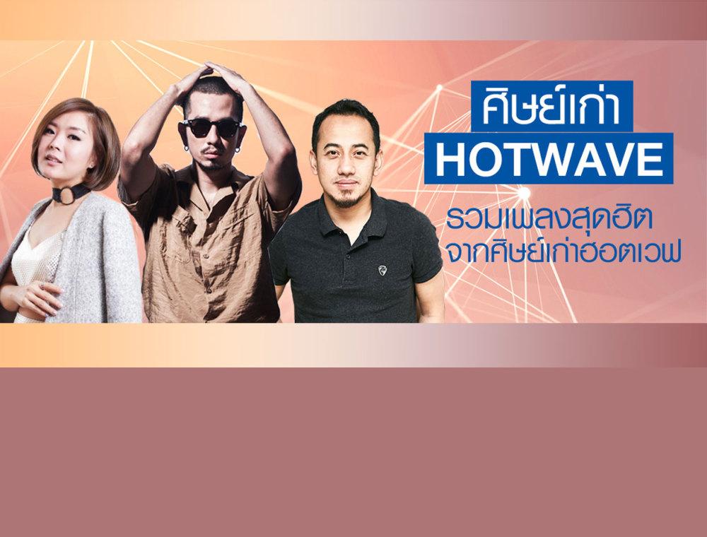 รวมศิษย์เก่าจากเวทีประกวดวงดนตรีสุดเก๋า Hotwave Music Awards