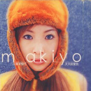 Album 天天說愛我 from Makiyo