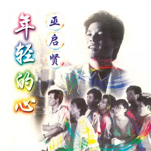 Album 年輕的心 from 巫启贤