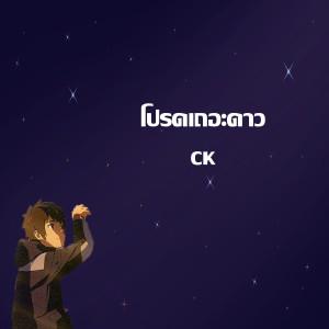 Album โปรดเถอะดาว from CK