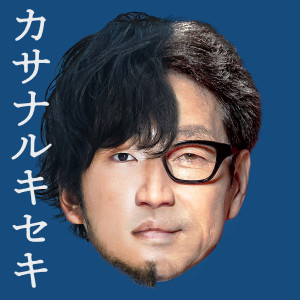 Kasanaru Kiseki dari Motohiro Hata