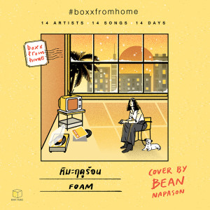 อัลบัม หิมะฤดูร้อน(BOXX FROM HOME) - Single ศิลปิน Bean Napason