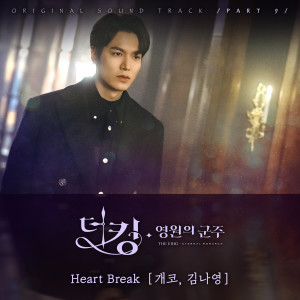 The King: Eternal Monarch (Original Television Soundtrack, Pt. 9) dari Gaeko