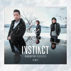 ดาวน์โหลดและฟังเพลง ตลอดกาล Forever พร้อมเนื้อเพลงจาก Instinct