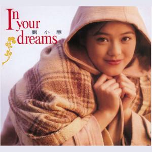 劉小慧的專輯BTB-IN YOUR DREAMS-劉小慧