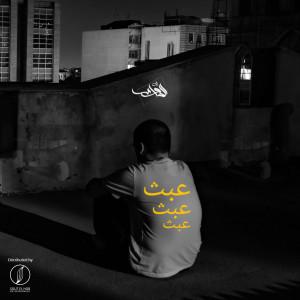 Album 3bs from Moka El Hawy