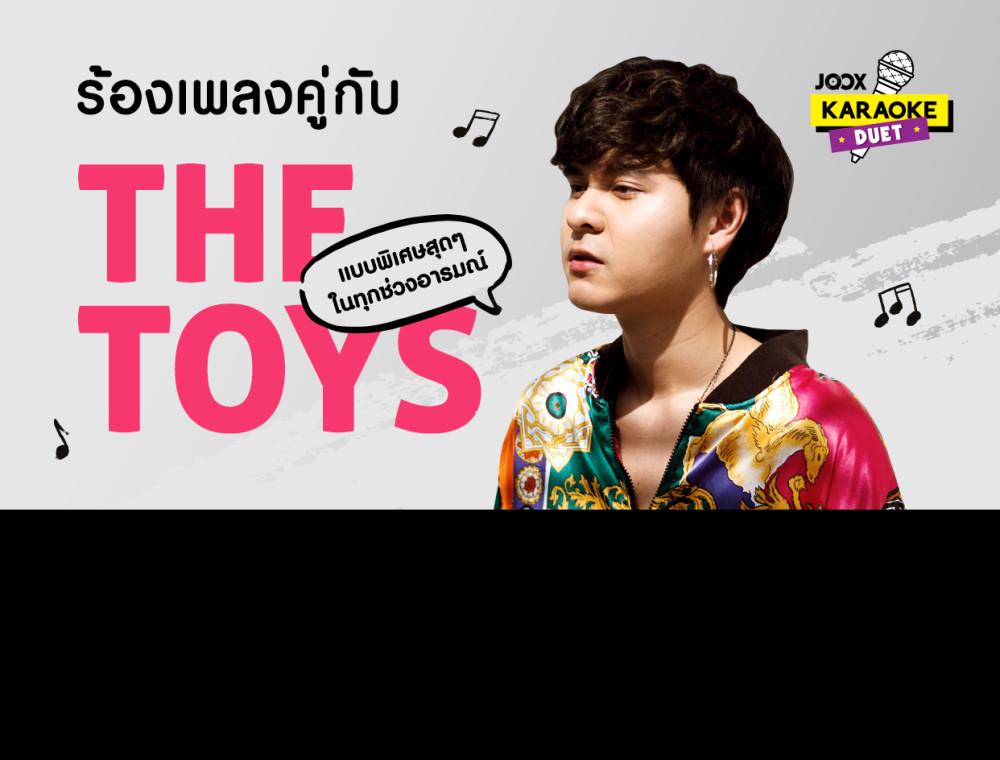 JOOX Karaoke Duet ฟีเจอร์ใหม่! ร้องเพลงคู่กับ The Toys แบบพิเศษสุดๆ