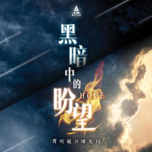 HKACM的專輯黑暗中的盼望