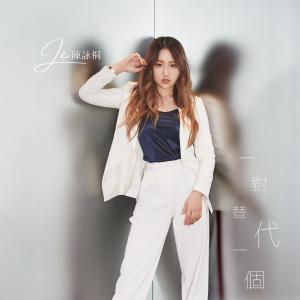 JC 陳詠桐的專輯一對替代一個