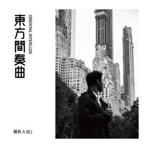 丁贇娟的專輯東方間奏曲 Oriental Interlude
