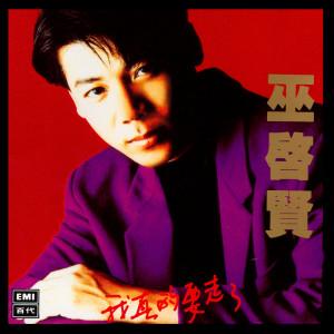 Album Wo Zhen De Yao Zou Le from 巫启贤