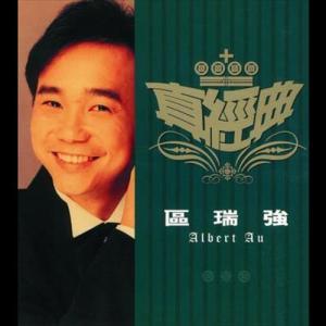 Zhen Jin Dian - Albert Au 2001 Albert Au (区瑞强)